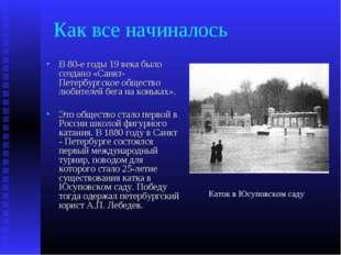 Как все начиналось В 80-е годы 19 века было создано «Санкт-Петербургское обще