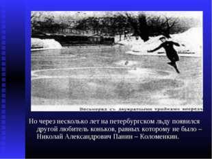 Но через несколько лет на петербургском льду появился другой любитель коньков