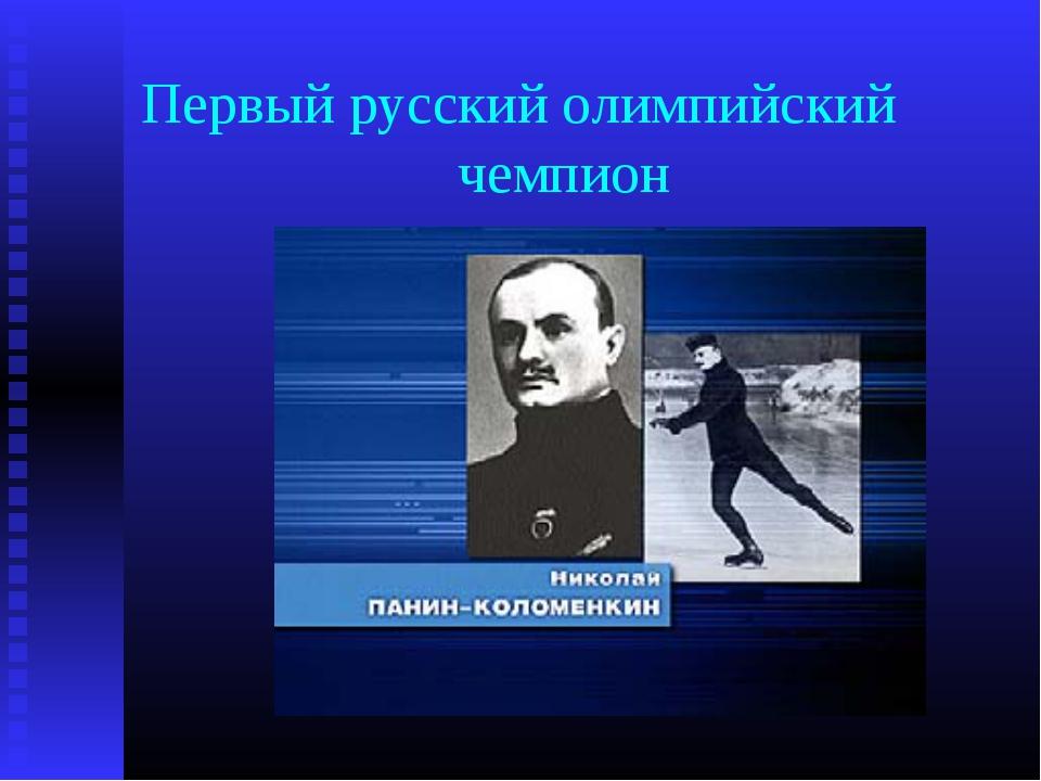 Первый русский олимпийский чемпион