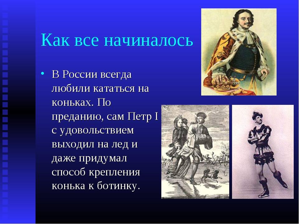 Как все начиналось В России всегда любили кататься на коньках. По преданию, с...