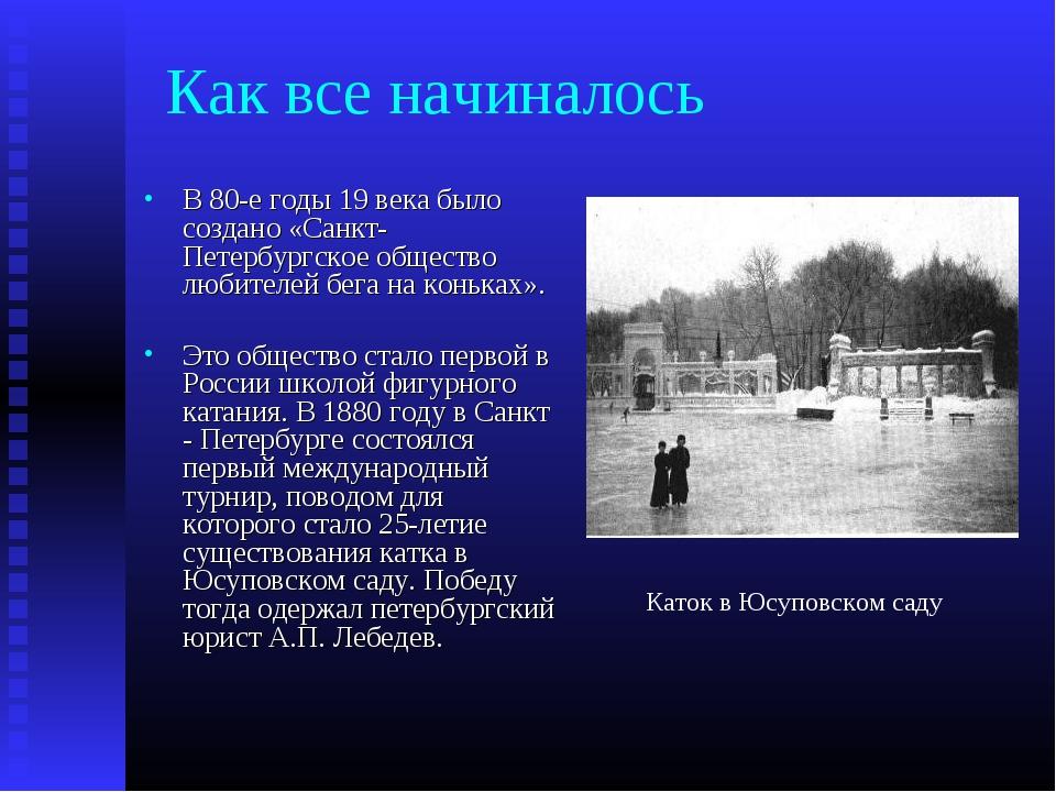 Как все начиналось В 80-е годы 19 века было создано «Санкт-Петербургское обще...