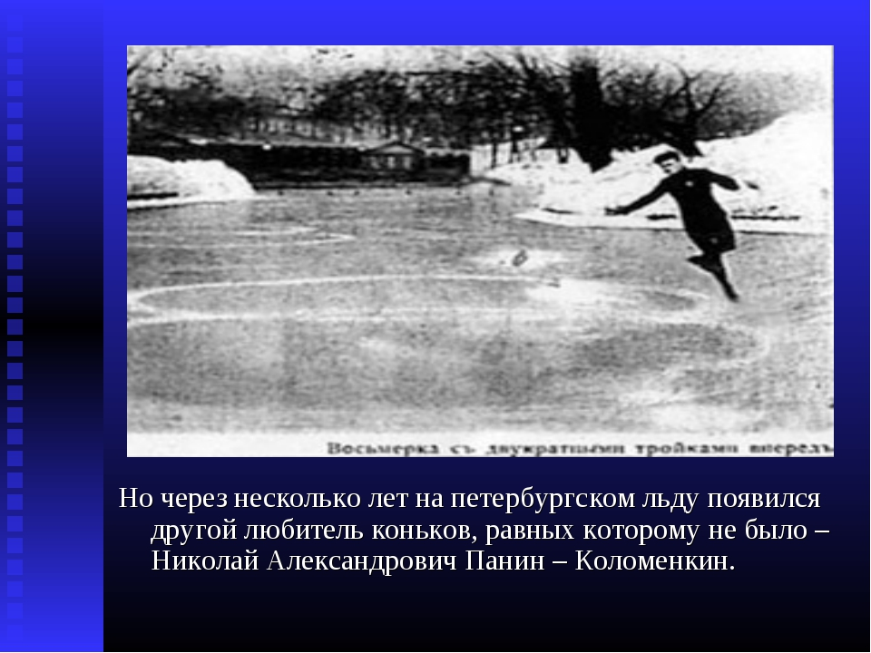 Но через несколько лет на петербургском льду появился другой любитель коньков...