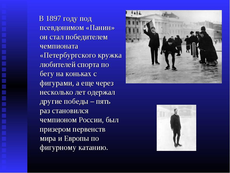 В 1897 году под псевдонимом «Панин» он стал победителем чемпионата «Петербур...