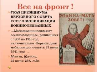 УКАЗ ПРЕЗИДИУМА ВЕРХОВНОГО СОВЕТА СССР ОМОБИЛИЗАЦИИ ВОЕННООБЯЗАННЫХ …Мобилиз