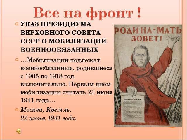 УКАЗ ПРЕЗИДИУМА ВЕРХОВНОГО СОВЕТА СССР ОМОБИЛИЗАЦИИ ВОЕННООБЯЗАННЫХ …Мобилиз...