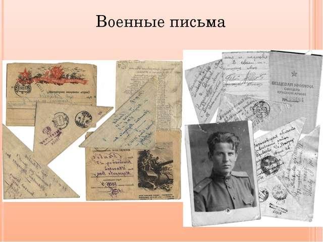 Военные письма