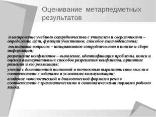 Оценивание метарпедметных результатов планирование учебного сотрудничества с