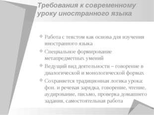 Требования к современному уроку иностранного языка Работа с текстом как основ