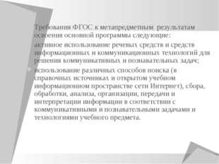 Требования ФГОС к метапредметным результатам освоения основной программы сле