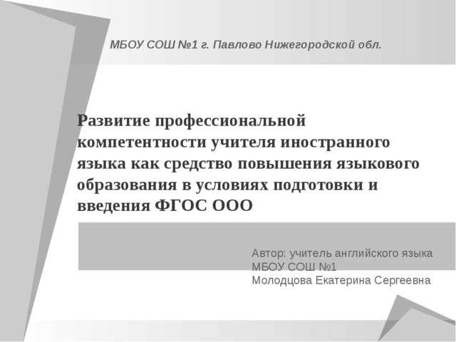 МБОУ СОШ №1 г. Павлово Нижегородской обл. Развитие профессиональной компетент...