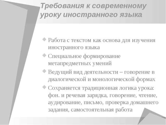Требования к современному уроку иностранного языка Работа с текстом как основ...