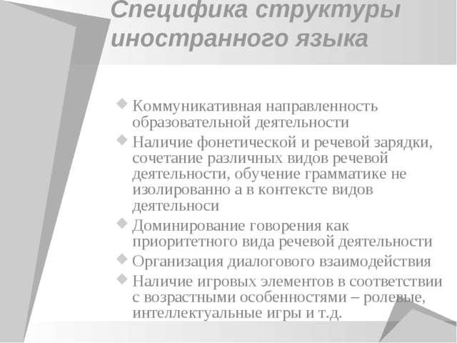 Специфика структуры иностранного языка Коммуникативная направленность образов...