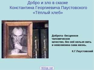 Добро и зло в сказке Константина Георгиевича Паустовского «Тёплый хлеб» Добр