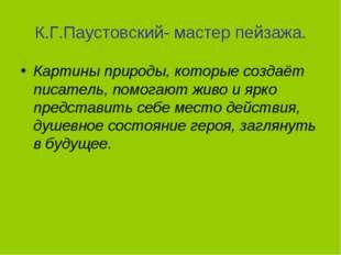 К.Г.Паустовский- мастер пейзажа. Картины природы, которые создаёт писатель, п