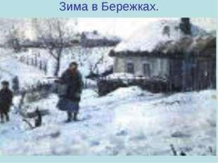Зима в Бережках. Какие выразительные средства использует автор, создавая зимн