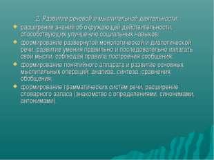 2. Развитие речевой и мыслительной деятельности: расширение знаний об окружаю