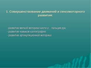 1. Совершенствование движений и сенсомоторного развития: -развитие мелкой мот