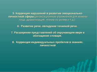 5. Коррекция нарушений в развитии эмоционально- личностной сферы(релаксационн