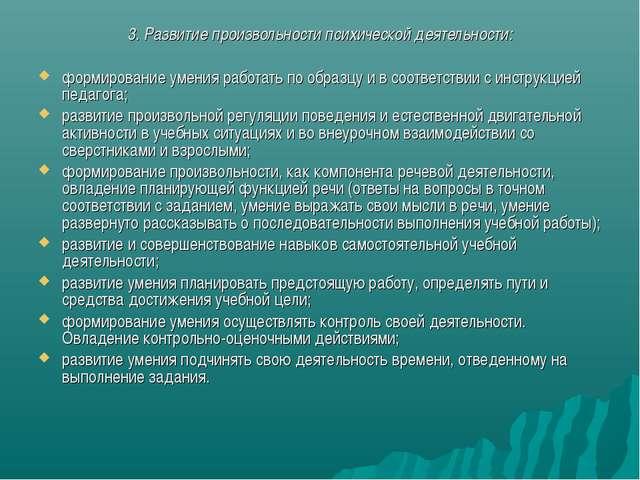 3. Развитие произвольности психической деятельности: формирование умения рабо...