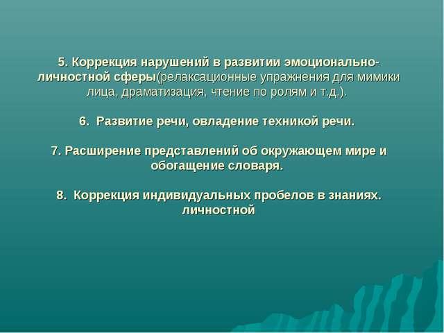 5. Коррекция нарушений в развитии эмоционально- личностной сферы(релаксационн...