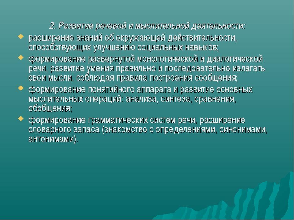 2. Развитие речевой и мыслительной деятельности: расширение знаний об окружаю...