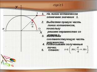 * 5. Ответ: На линии котангенсов отмечаем значение 1. Выделяем правую часть л