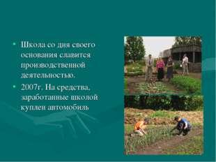 Школа со дня своего основания славится производственной деятельностью. 2007г.