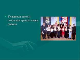 Учащиеся школы получили гранды главы района