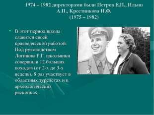 1974 – 1982 директорами были Петров Е.Н., Ильин А.П., Крестникова Н.Ф. (1975