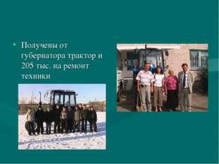 Получены от губернатора трактор и 205 тыс. на ремонт техники
