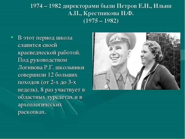 1974 – 1982 директорами были Петров Е.Н., Ильин А.П., Крестникова Н.Ф. (1975...