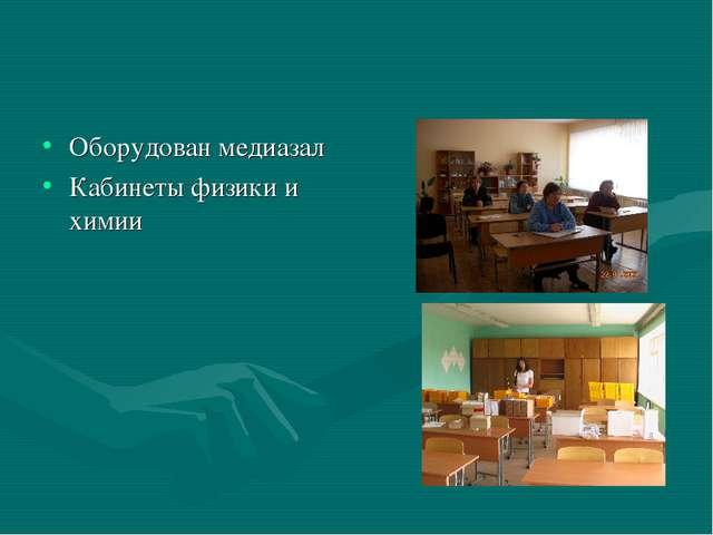 Оборудован медиазал Кабинеты физики и химии