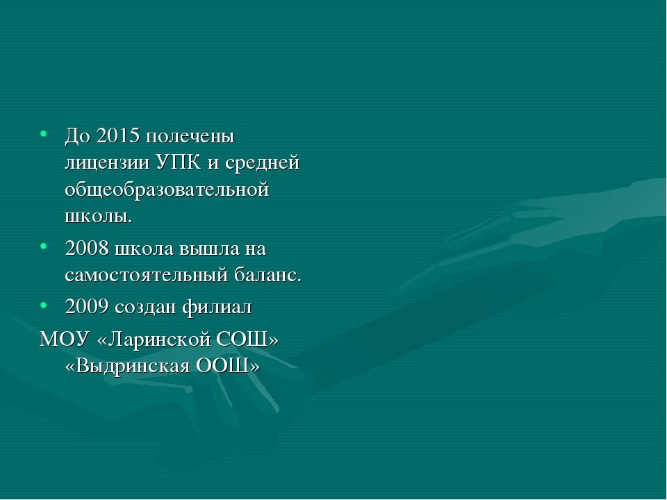 До 2015 полечены лицензии УПК и средней общеобразовательной школы. 2008 школа...