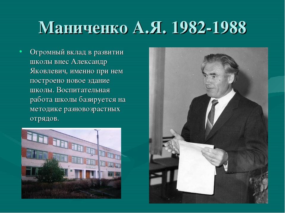 Маниченко А.Я. 1982-1988 Огромный вклад в развитии школы внес Александр Яковл...