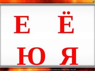 Е Ё Ю Я Лазарева Лидия Андреевна, учитель начальных классов, Рижская основная