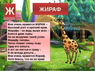 ЖИРАФ Мне очень нравится ЖИРАФ – Высокий рост и кроткий нрав. Жирафа – он вед