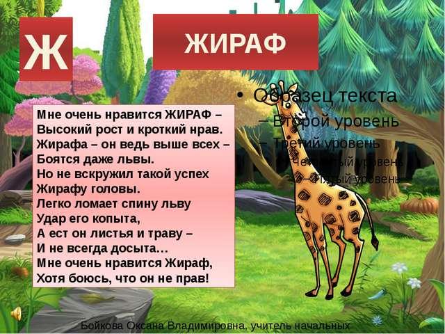 ЖИРАФ Мне очень нравится ЖИРАФ – Высокий рост и кроткий нрав. Жирафа – он вед...