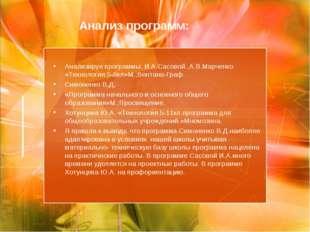 Анализ программ: Анализируя программы: И.А.Сасовой.,А.В.Марченко «Технология