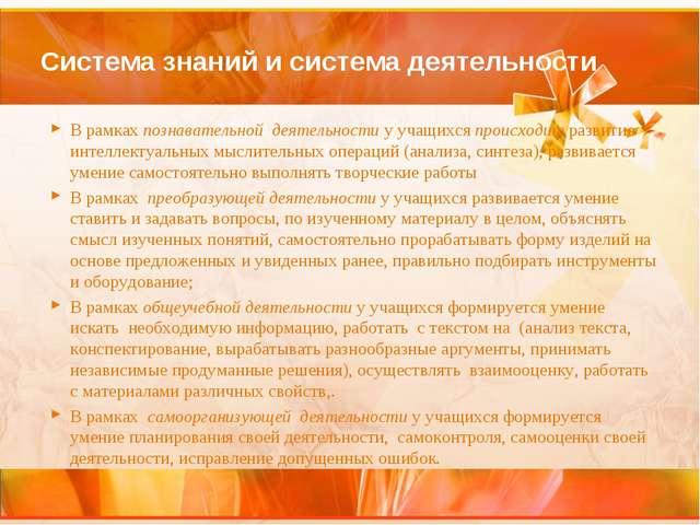 Система знаний и система деятельности В рамках познавательной деятельности у...