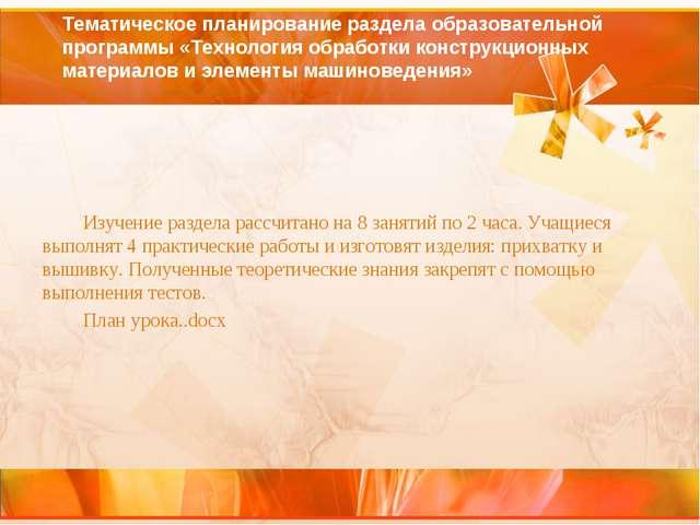 Тематическое планирование раздела образовательной программы «Технология обраб...