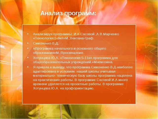 Анализ программ: Анализируя программы: И.А.Сасовой.,А.В.Марченко «Технология...