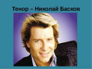 Тенор – Николай Басков