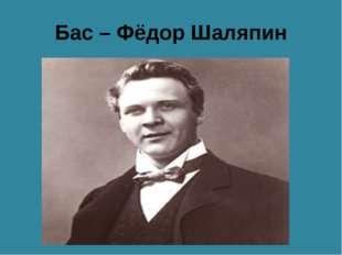 Бас – Фёдор Шаляпин