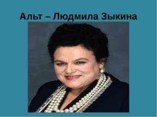 Альт – Людмила Зыкина