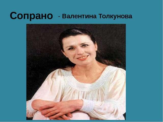 Сопрано - Валентина Толкунова