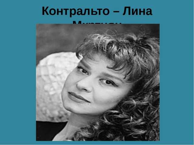 Контральто – Лина Мкртчян