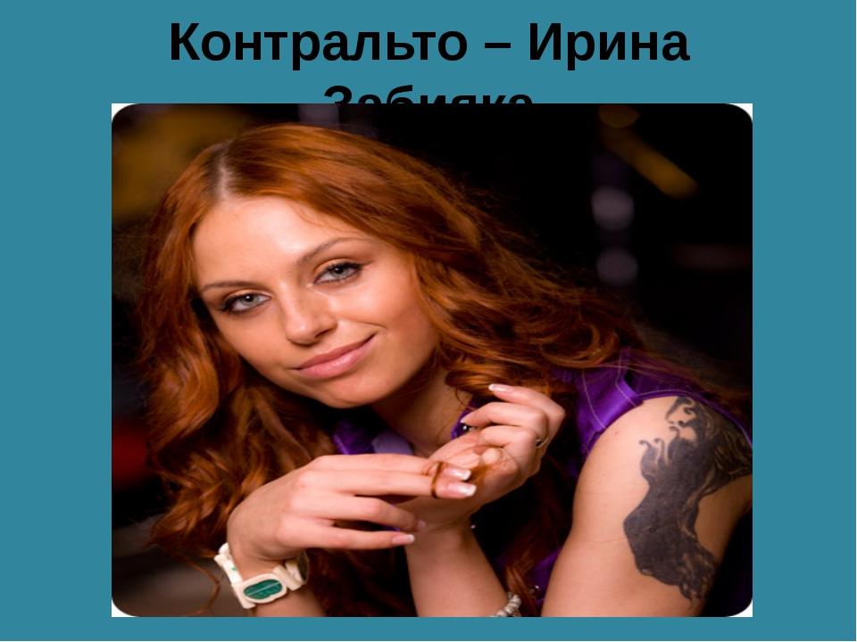 Контральто – Ирина Забияка