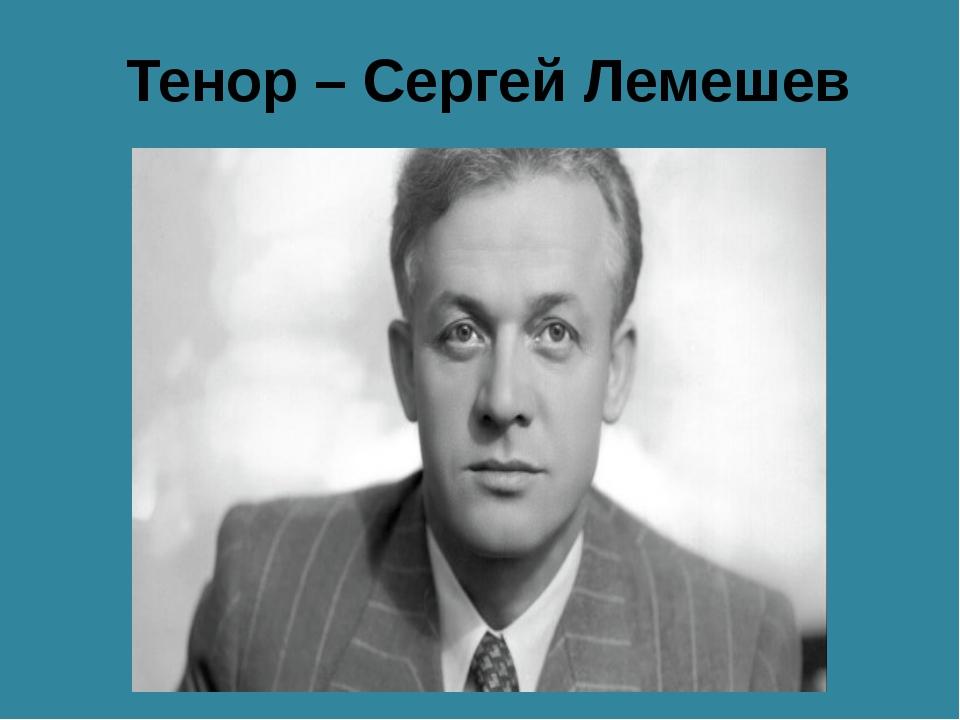 Тенор – Сергей Лемешев