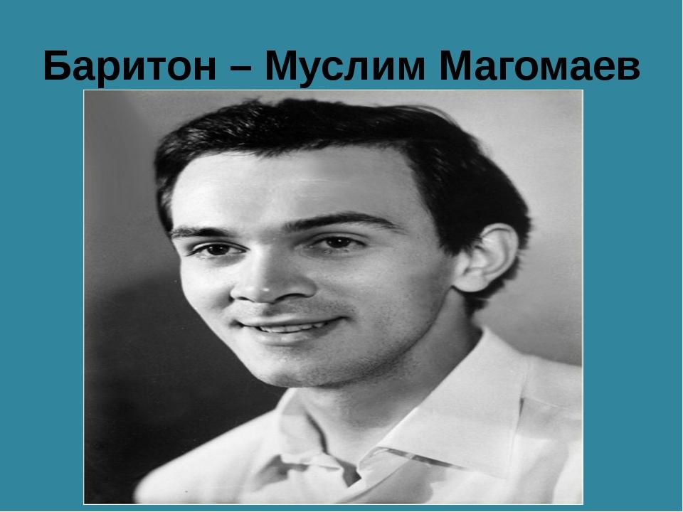 Баритон – Муслим Магомаев