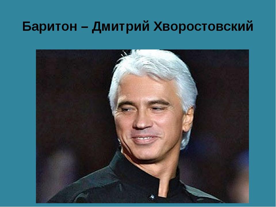Баритон – Дмитрий Хворостовский